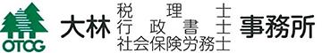 豊富な実績、大林強税理士・社労士・行政書士事務所|北海道滝川市|経営計画・認定支援機関におまかせ