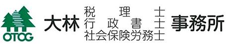 大林強税理士・社労士・行政書士事務所|北海道滝川市・札幌|経営計画・認定支援機関