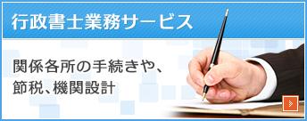 行政書士業務サービス